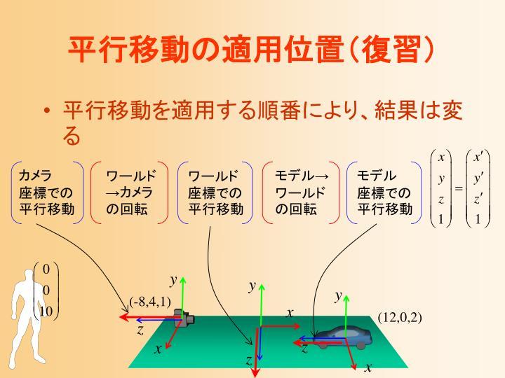 平行移動の適用位置(復習)