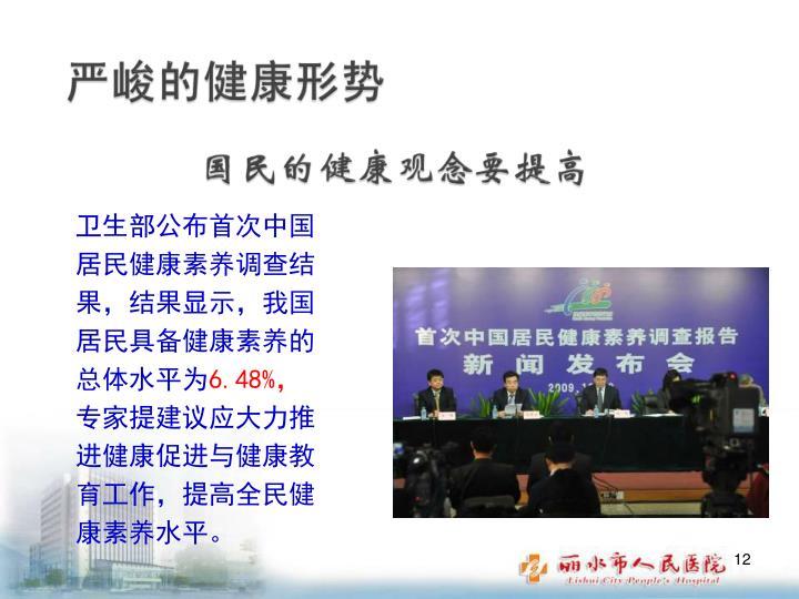 卫生部公布首次中国