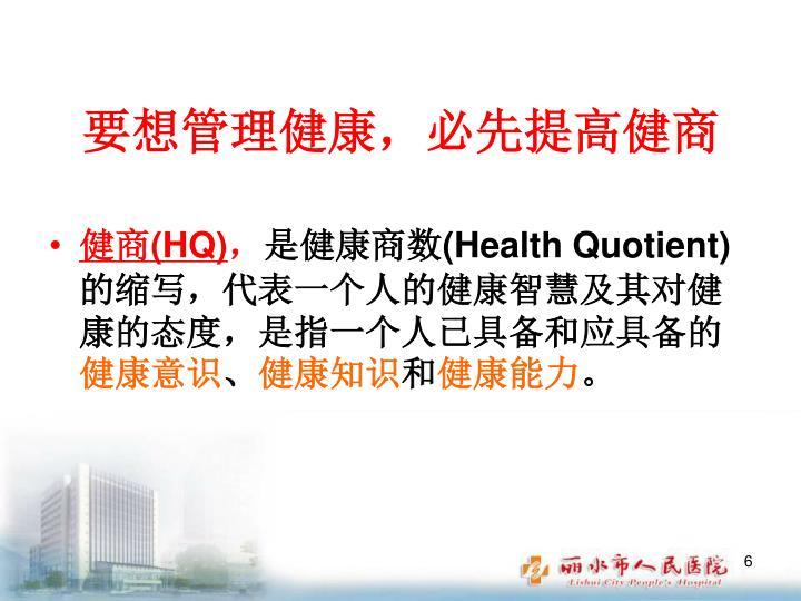 要想管理健康,必先提高健商