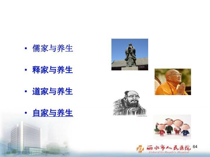 儒家与养生