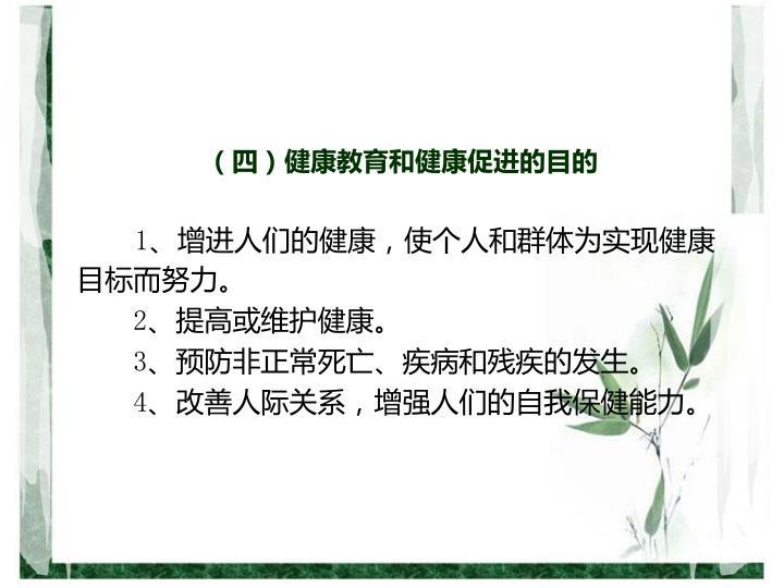 (四)健康教育和健康促进的目的