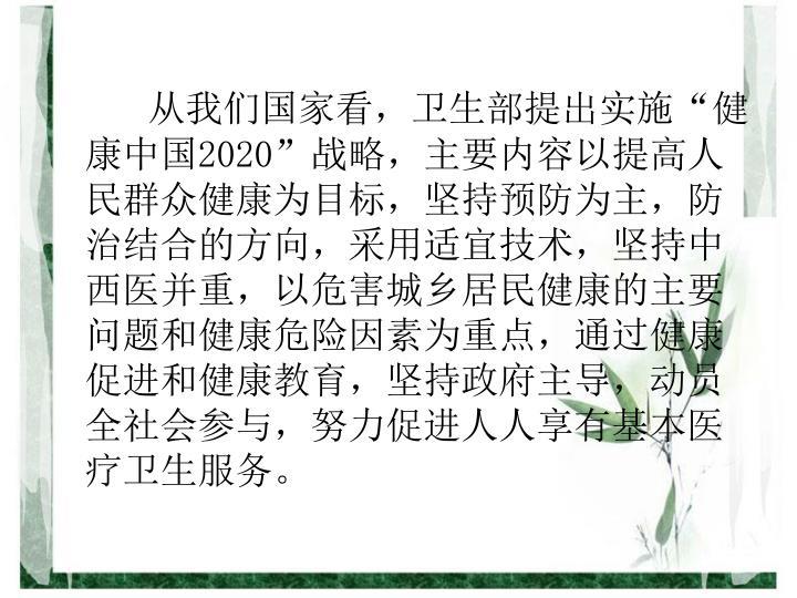 """从我们国家看,卫生部提出实施""""健康中国"""