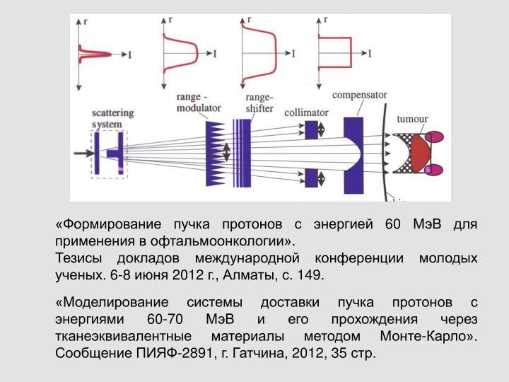 «Формирование пучка протонов с энергией 60 МэВ для применения в офтальмоонкологии».