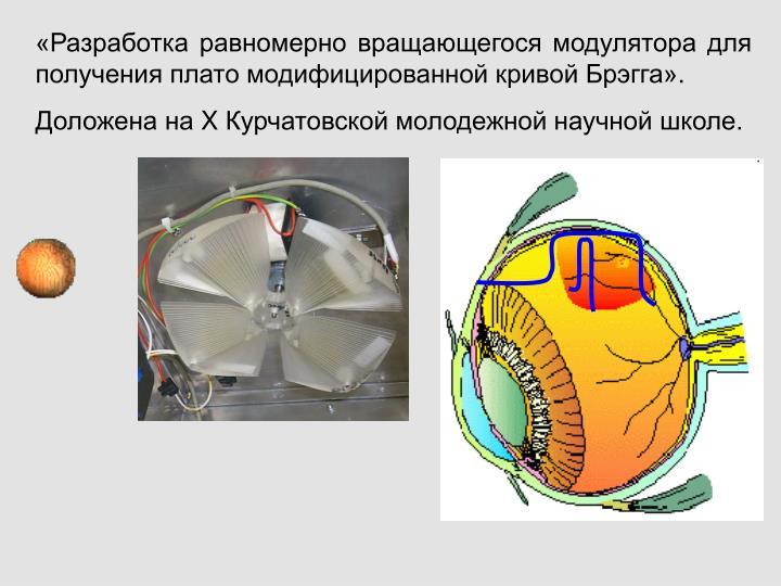 «Разработка равномерно вращающегося модулятора для получения плато модифицированной кривой Брэгга».