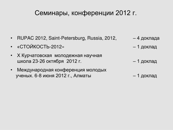 Семинары, конференции 2012 г.