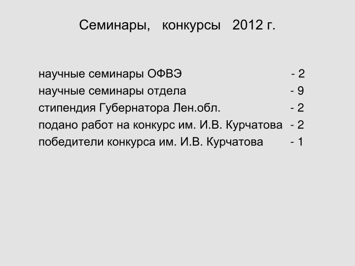 Семинары,   конкурсы   2012 г.