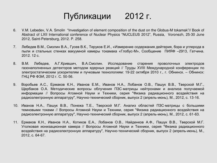Публикации      2012 г.