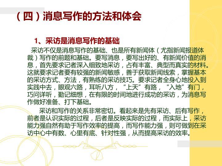 (四)消息写作的方法和体会