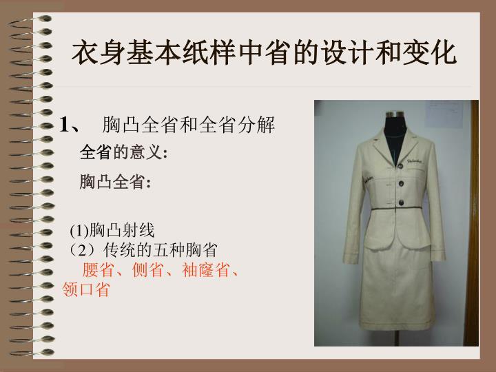 衣身基本纸样中省的设计和变化