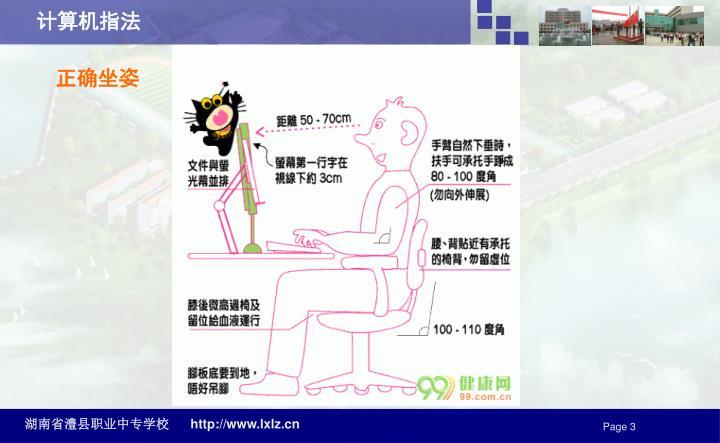 计算机指法