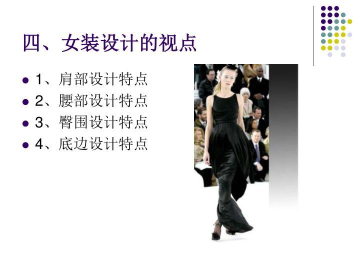 四、女装设计的视点