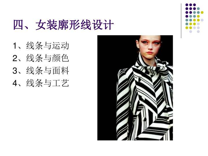 四、女装廓形线设计