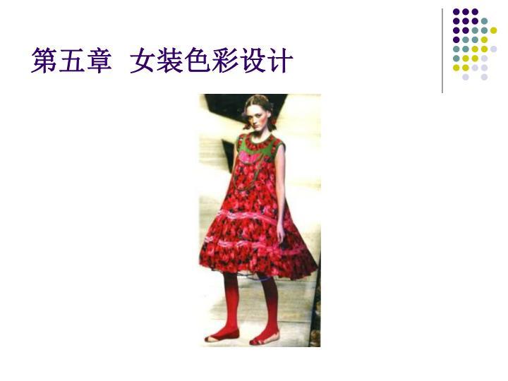 第五章  女装色彩设计