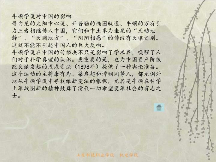 牛顿学说对中国的影响