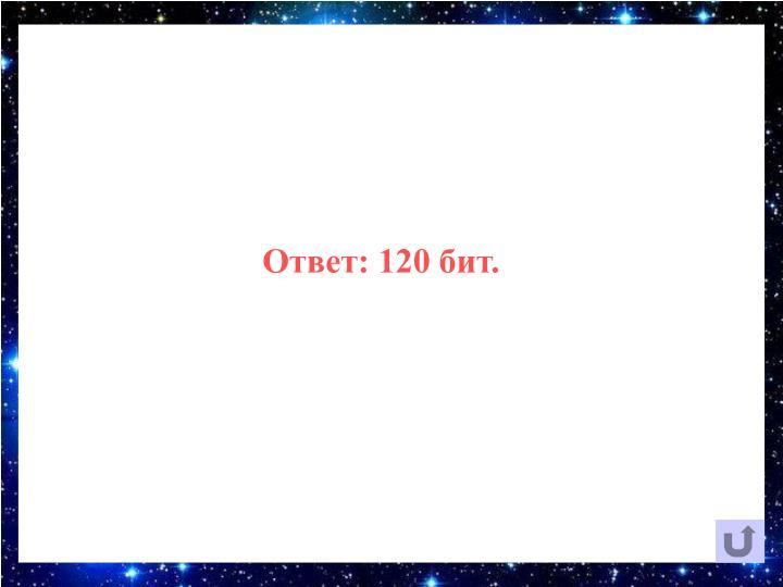 Ответ: 120 бит.