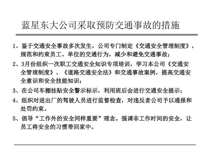 蓝星东大公司采取预防交通事故的措施