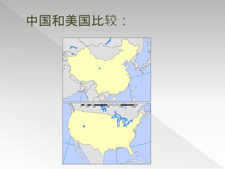 中国和美国比较: