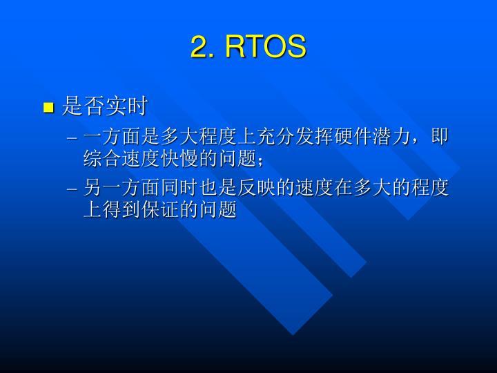 2. RTOS