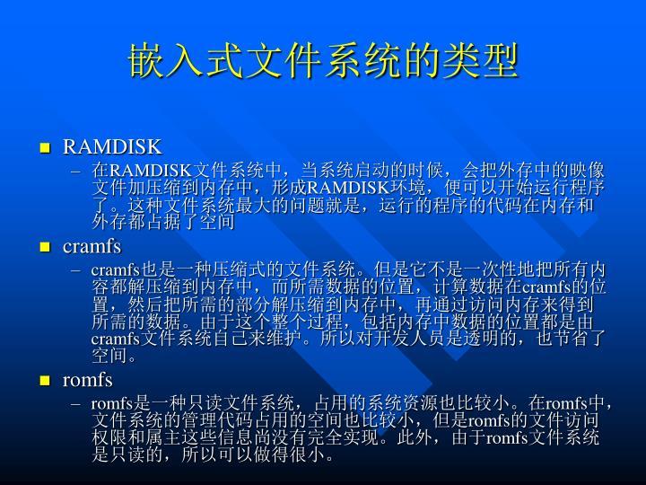 嵌入式文件系统的类型