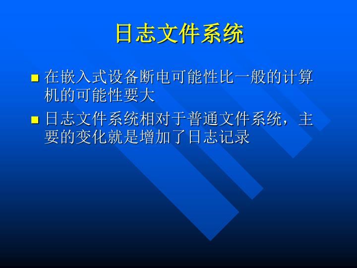 日志文件系统