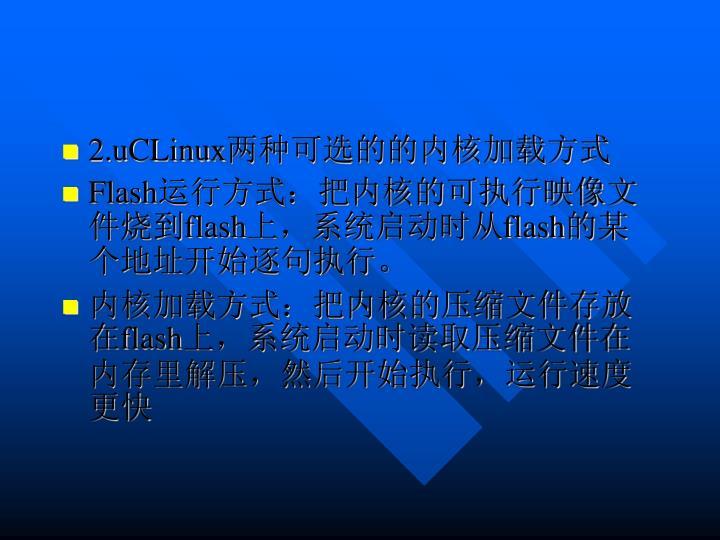2.uCLinux