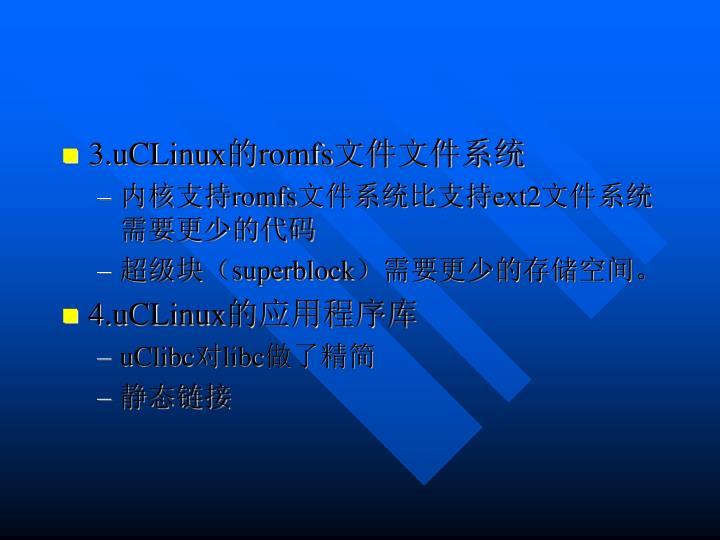 3.uCLinux