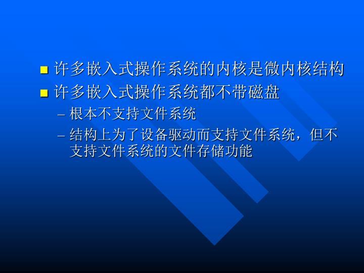 许多嵌入式操作系统的内核是微内核结构