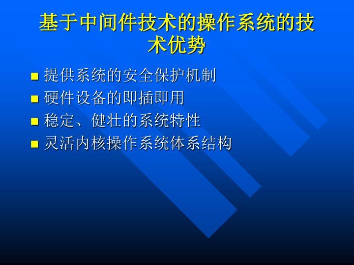 基于中间件技术的操作系统的技术优势