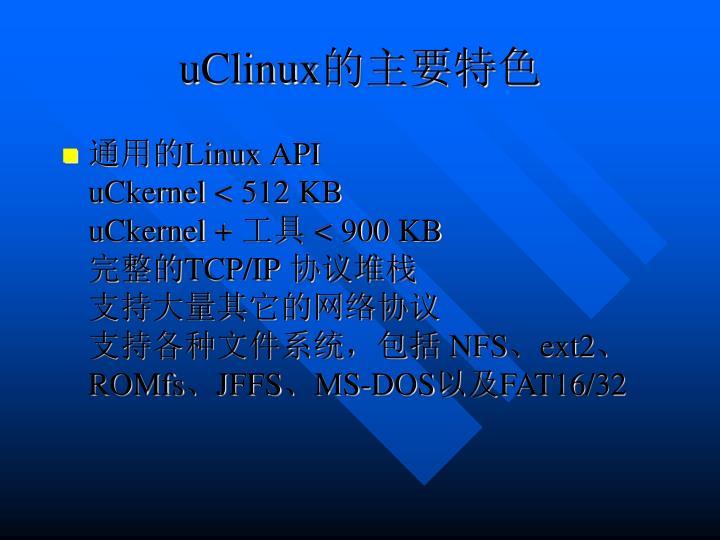 uClinux