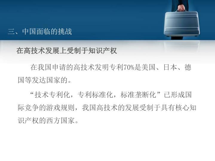 三、中国面临的挑战