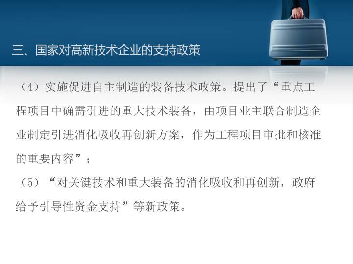 (4)实施促进自主制造的装备技术政策。提出了