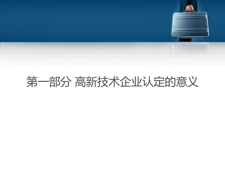 第一部分 高新技术企业认定的意义