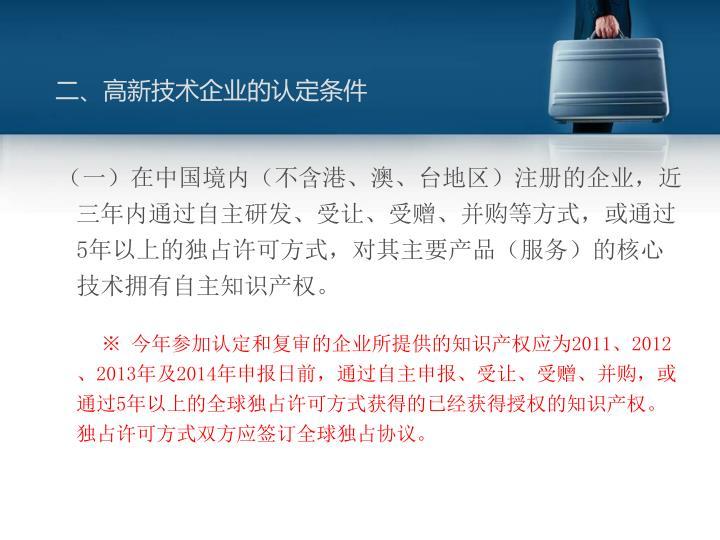 (一)在中国境内(不含港、澳、台地区)注册的企业,近  三年内通过自主研发、受让、受赠、并购等方式,或通过5年以上的独占许可方式,对其主要产品(服务)的核心技术拥有自主知识产权。