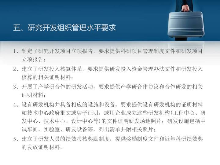 1、制定了研究开发项目立项报告,要求提供科研项目管理制度文件和研发项目立项报告;
