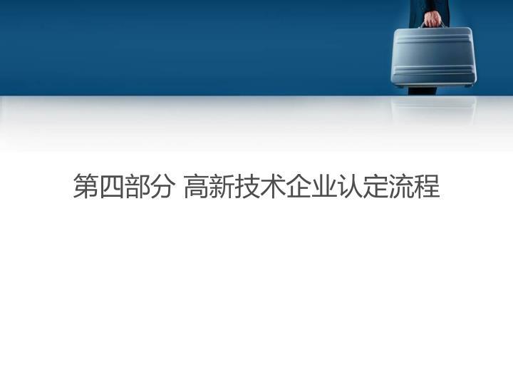 第四部分 高新技术企业认定流程