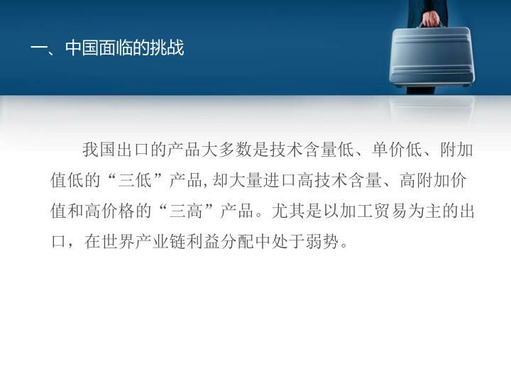 一、中国面临的挑战