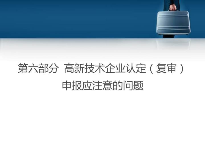 第六部分 高新技术企业认定(复审)
