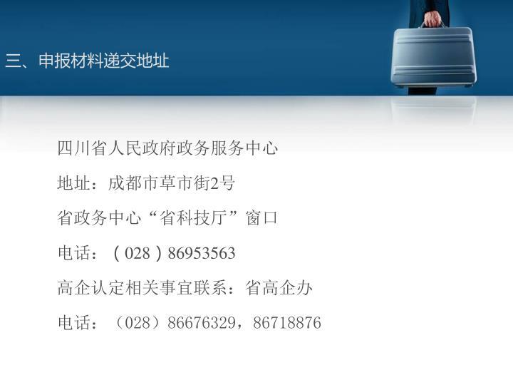 四川省人民政府政务服务中心