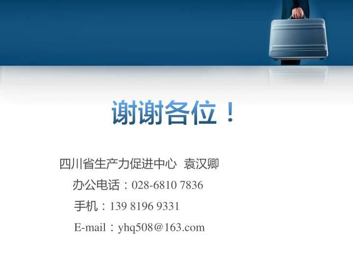 四川省生产力促进中心  袁汉卿