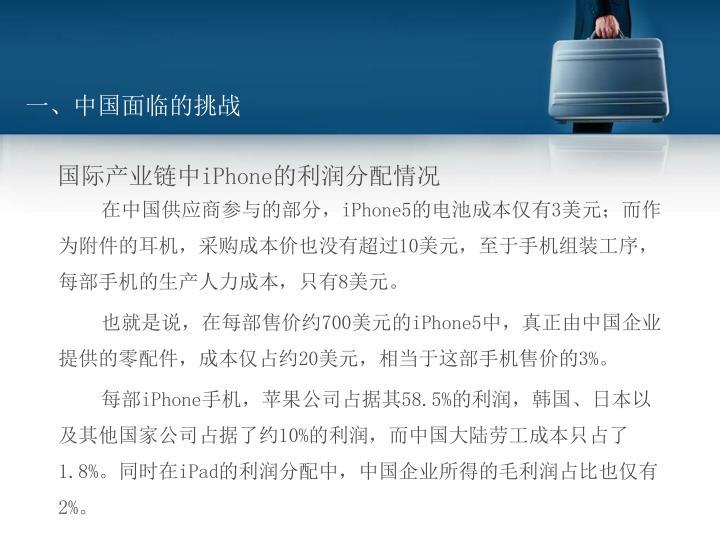 在中国供应商参与的部分,iPhone5的电池成本仅有3美元;而作为附件的耳机,采购成本价也没有超过10美元,至于手机组装工序,每部手机的生产人力成本,只有8美元。