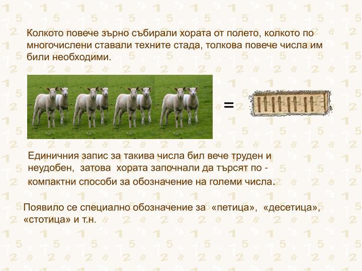 Колкото повече зърно събирали хората от полето, колкото по многочислени ставали техните стада, толкова повече числа им били необходими.