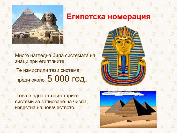 Египетска номерация