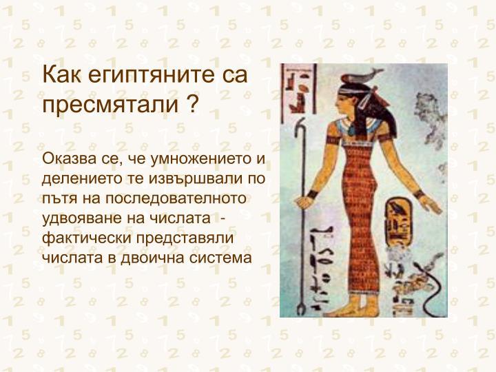 Как египтяните са пресмятали ?