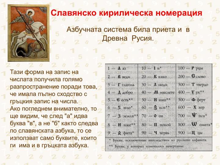 Славянско кирилическа номерация