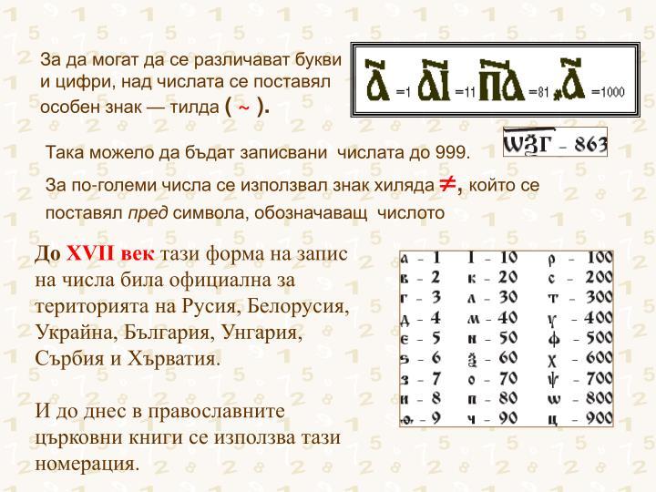 За да могат да се различават букви и цифри, над числата се поставял особен знак — тилда