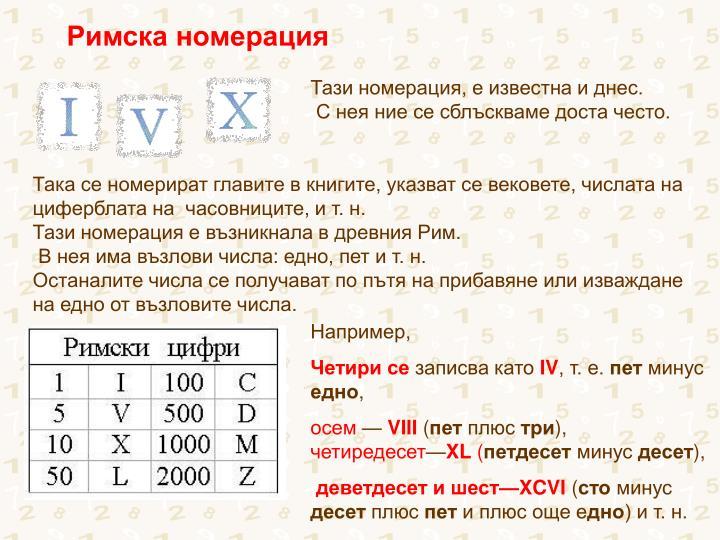 Римска номерация