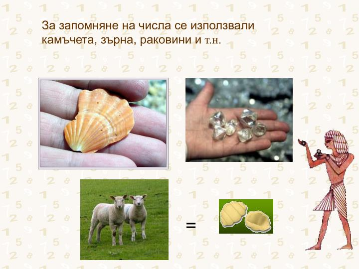 За запомняне на числа се използвали камъчета, зърна, раковини и