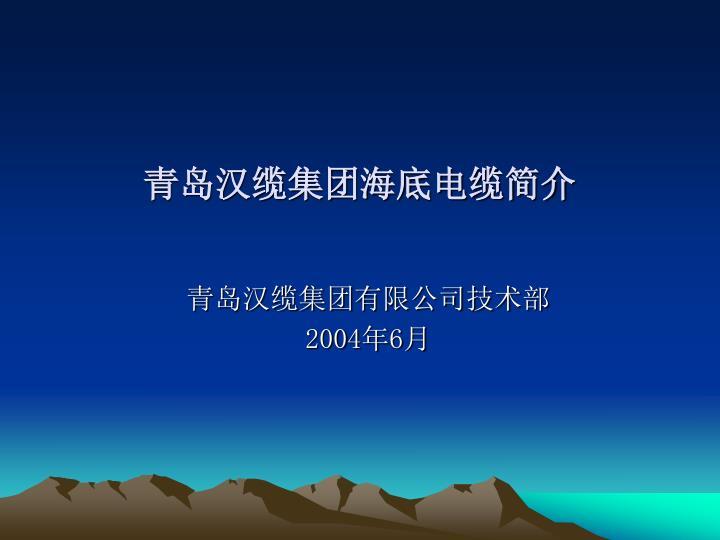 青岛汉缆集团海底电缆简介