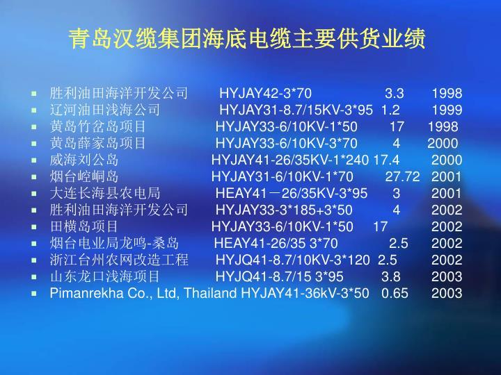 青岛汉缆集团海底电缆主要供货业绩