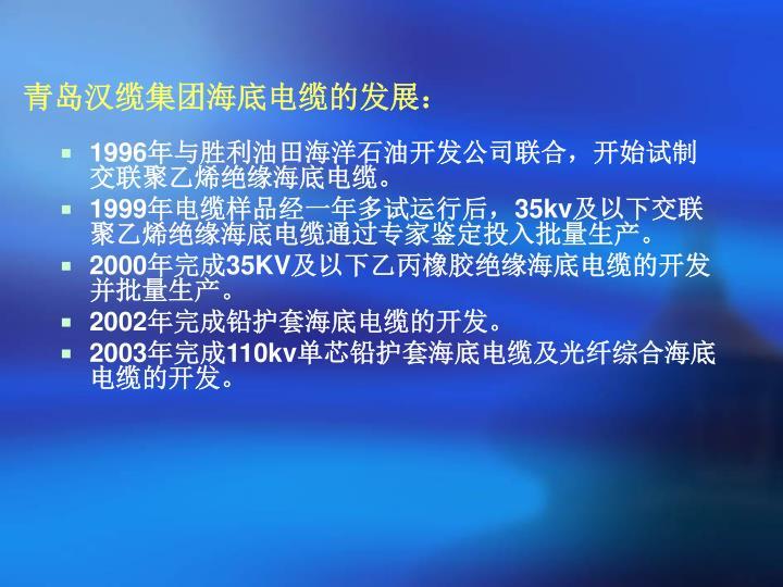 青岛汉缆集团海底电缆的发展: